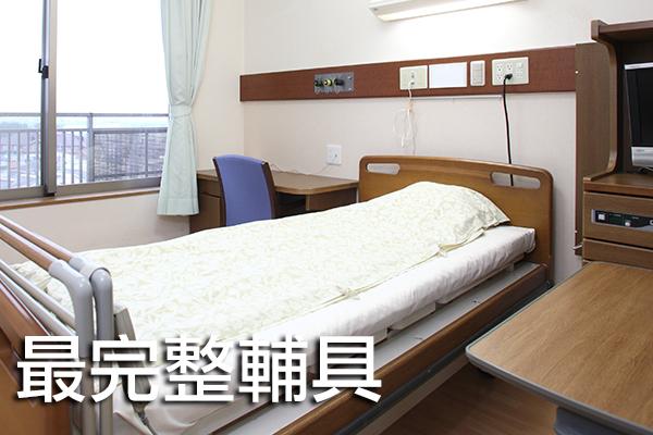 電動床/氣墊床/褥瘡