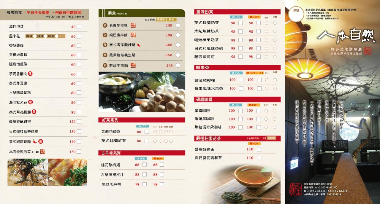 人本自然七彩魚主題餐廳--菜單1