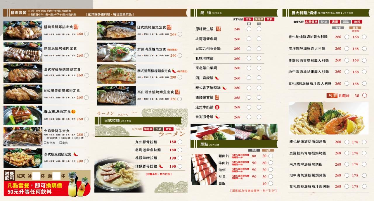 人本自然七彩魚主題餐廳--菜單2