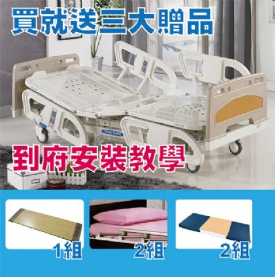 三馬達電動床-專業醫護款