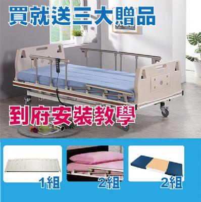 三馬達電動床-簡約淨白款