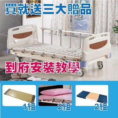 三馬達電動床-照護輕鬆款