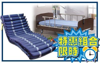 電動床+氣墊床 特惠組合