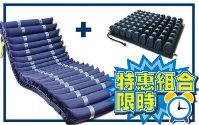 氣墊床+輪椅座墊  特惠
