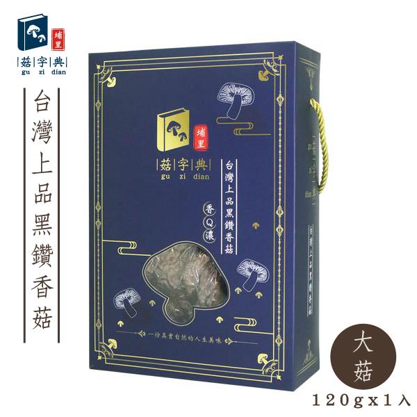 菇字典黑鑽香菇-經濟包